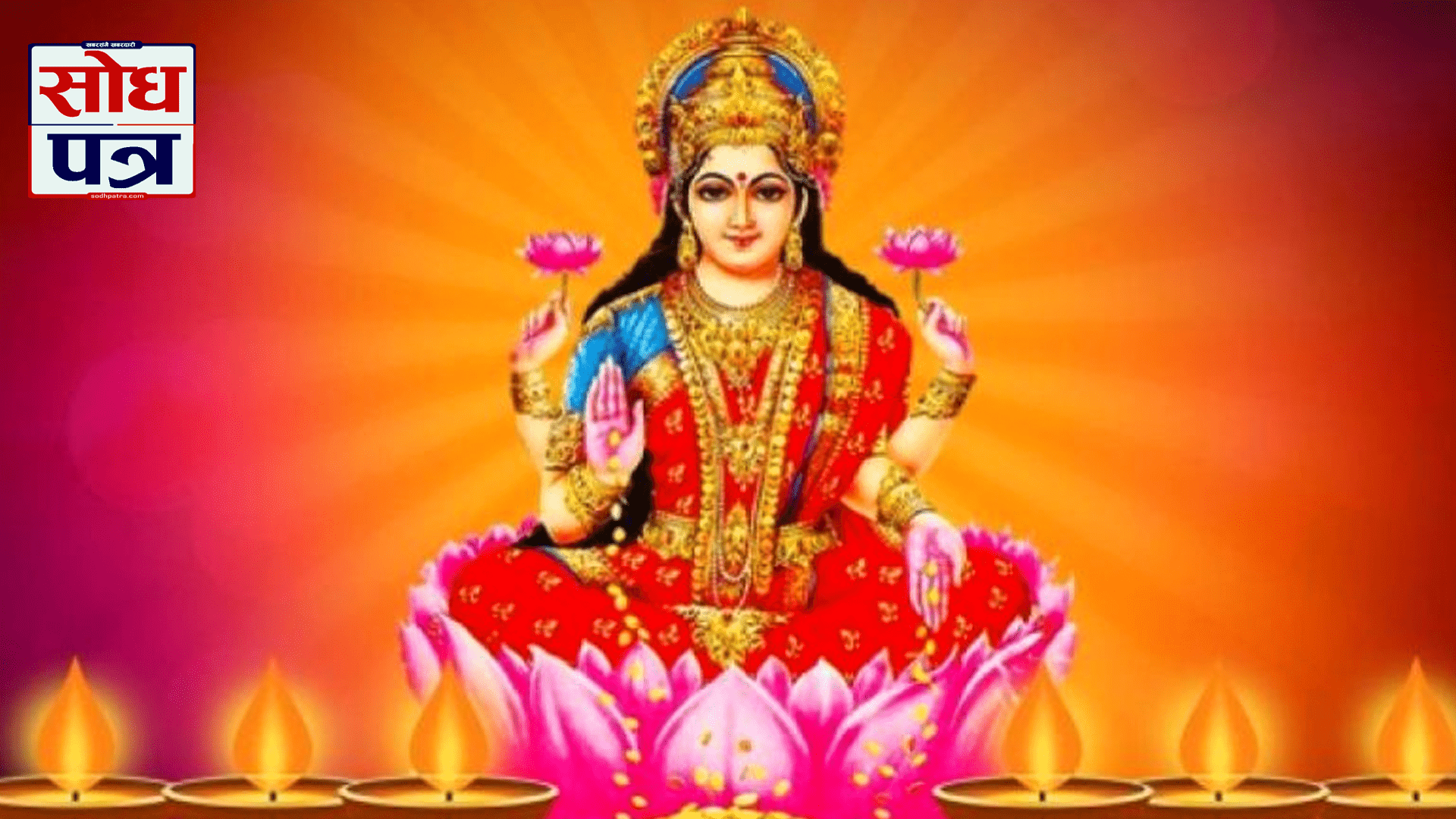 Laxmi Puja being observed today