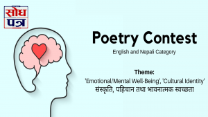 Poetry Contest – on Emotional/Mental Well-Being and Cultural Identity