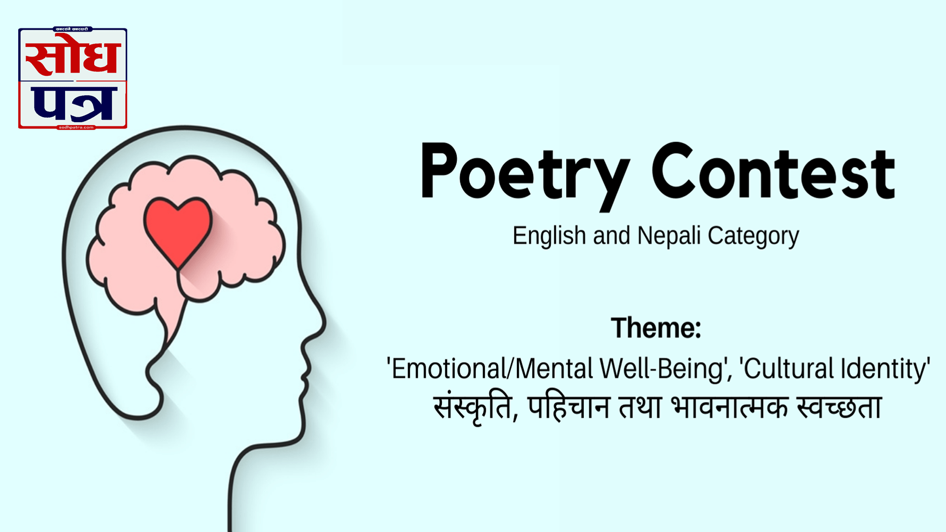 Poetry Contest on Emotional/Mental Well-Being and Cultural Identity