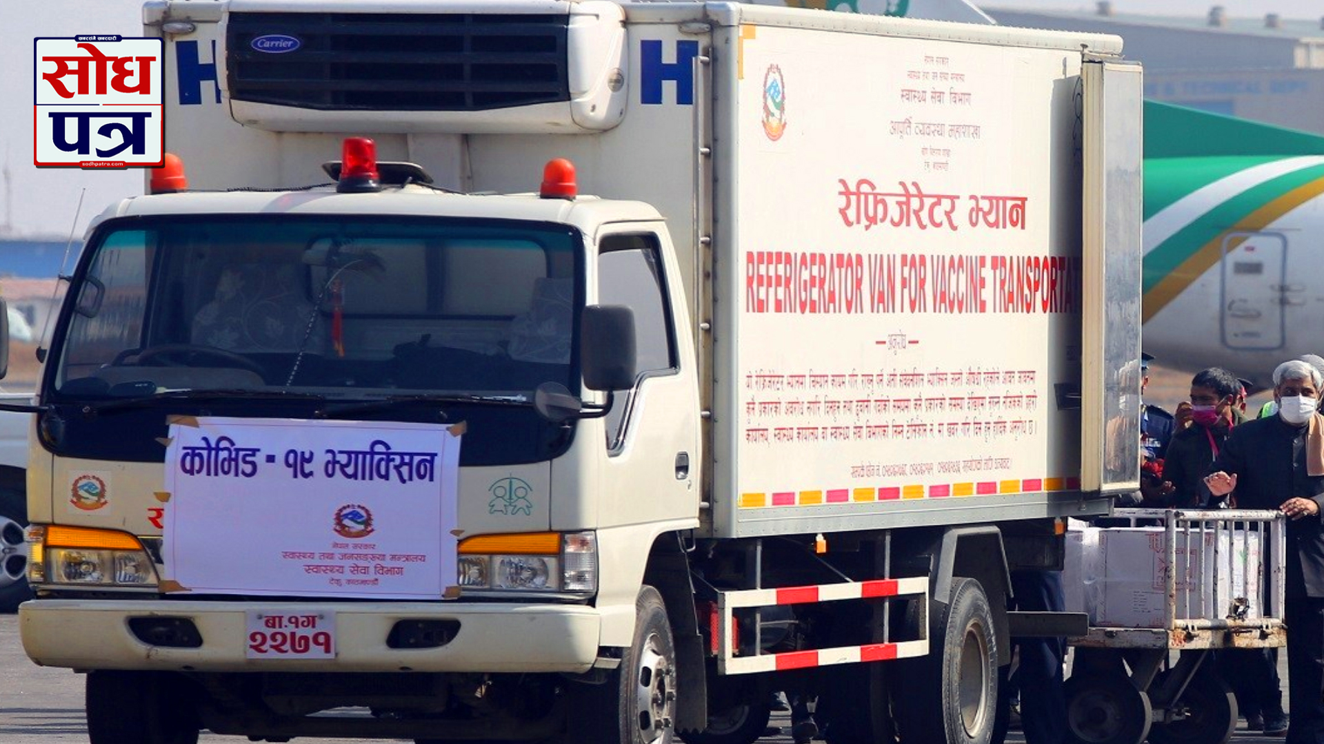Coronavirus vaccines gifted by India being loaded on a refrigerator van at Tribhuvan International Airport.