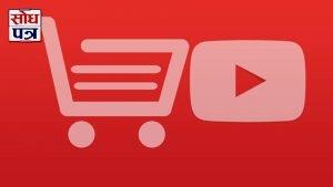 गुगलले सुरु गर्यो नयाँ फिचर, अब युट्युबबाटै किनमेल