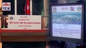 भूमि व्यवस्था, कृषि तथा सहकारी मन्त्रालयद्धारा ३ वर्षे प्रगति विवरण सार्वजनिक (पूर्ण पाठ)