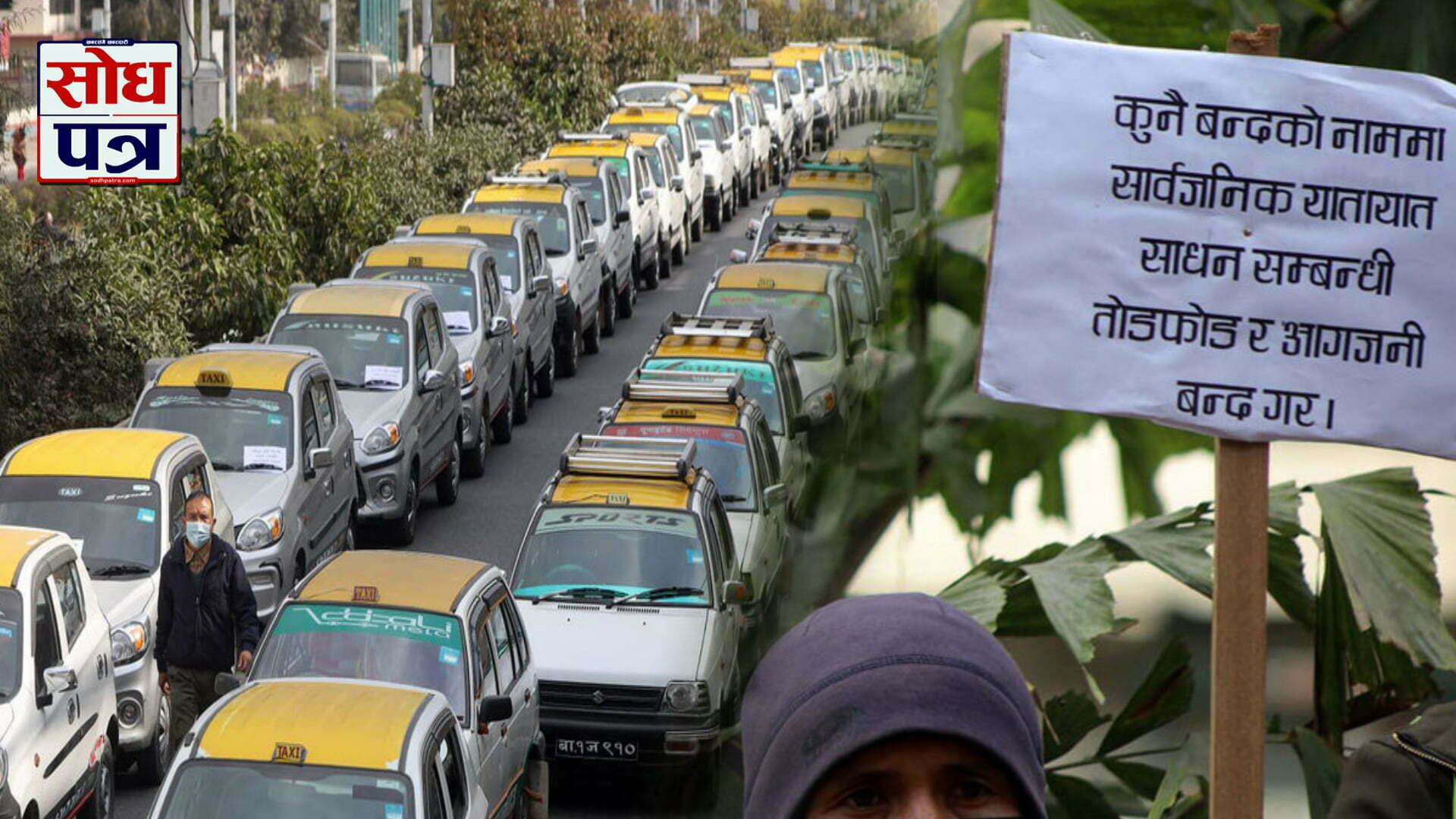 आमहड्तालमा ट्याक्सी जलाइएको विरोधमा चालकहरु सडकमा