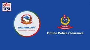 अब नागरिक एपबाटै पुलिस क्लियरेन्स रिपोर्ट लिन सकिने !