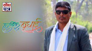 नेपाल पत्रकार महासङ्घ कैलाली शाखाको अध्यक्षमा जोशी निर्वाचित !