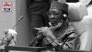 अफ्रिकी मुलुक चाडका राष्ट्रपति इद्रिस डेबीको निधन !