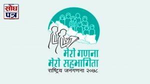 राष्ट्रिय जनगणना २०७८: ऋणदेखि अनुदानसम्मको विवरण संकलन हुने