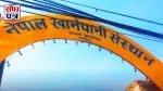 नेपाल खानेपानी संस्थान